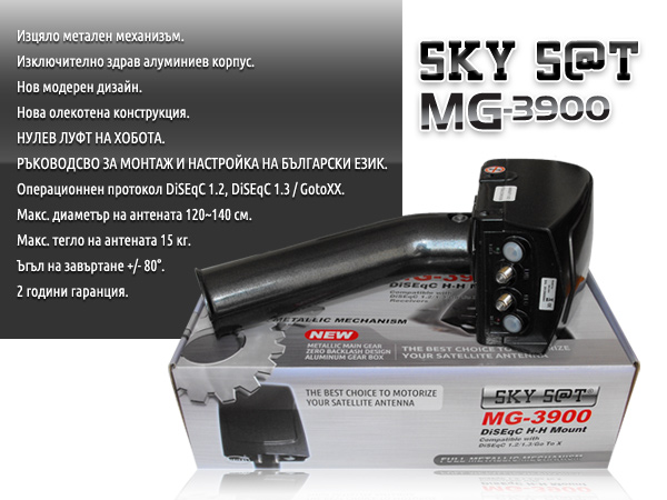 Sky Sat MG-3900